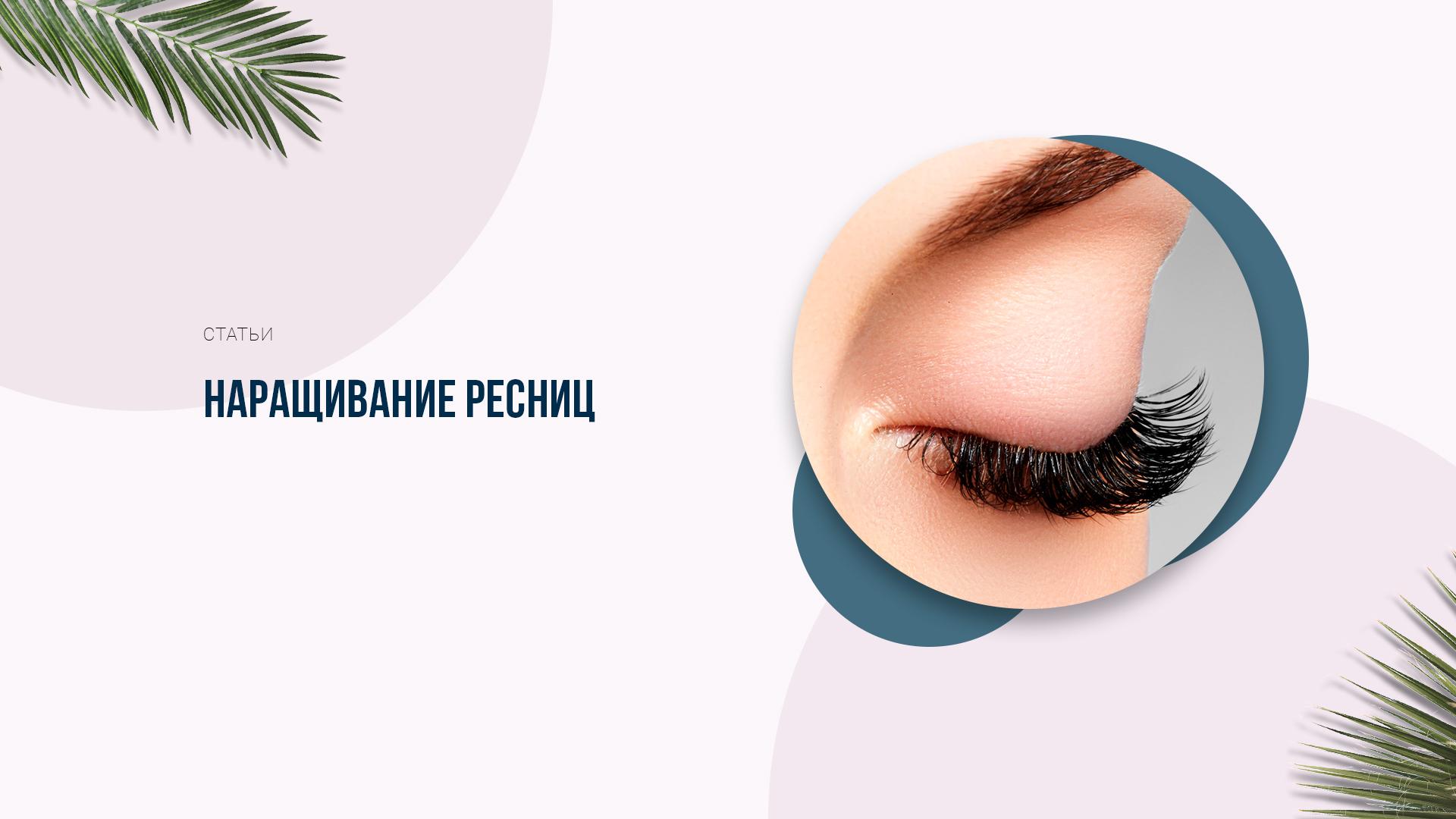 Read more about the article Наращивание ресниц